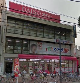 ダイソー 兵庫駅前店の画像1