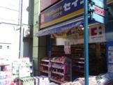 くすりセイジョー中村橋駅前店