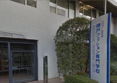 神戸ファッション専門学校の画像1
