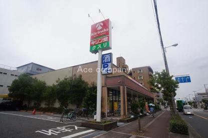 キリン堂平野西脇店の画像2