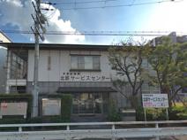 平野区役所北部サービスセンター