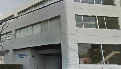 兵庫歯科学院専門学校の画像1
