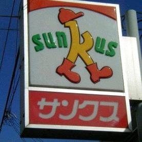 サンクス 伊丹稲野店の画像1