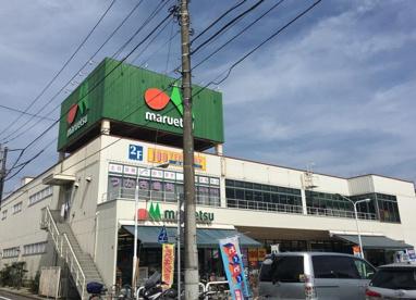 マルエツ 東新小岩店の画像1