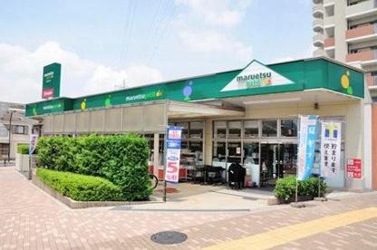 マルエツプチ 新小岩店の画像1