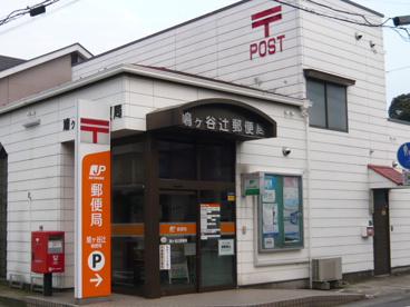 鳩ヶ谷辻郵便局の画像1