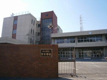 川口市立 里中学校の画像1