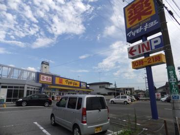 マツモトキヨシ 宇都宮陽東店の画像1