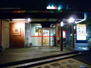 かっぱ寿司 伊丹店の画像1