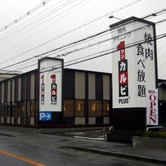 ワンカルビplus伊丹南野店の画像1
