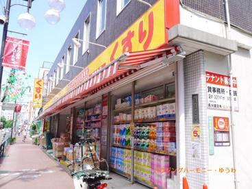 どらっぐぱぱす 南長崎店の画像2