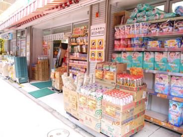 どらっぐぱぱす 南長崎店の画像3
