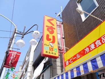 どらっぐぱぱす 南長崎店の画像4
