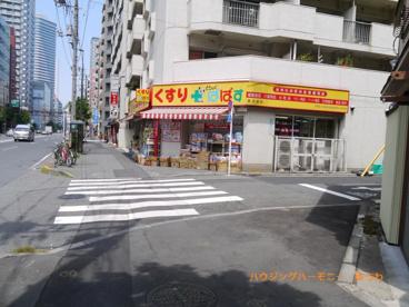 どらっぐぱぱす 東池袋店の画像1
