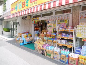 どらっぐぱぱす 東池袋店の画像2