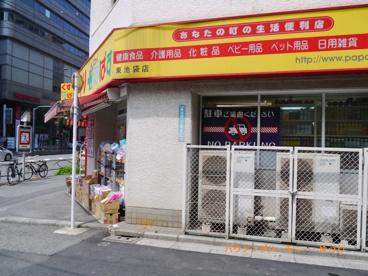どらっぐぱぱす 東池袋店の画像4