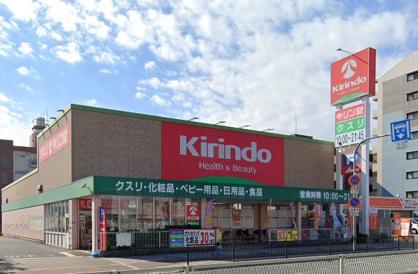 キリン堂平野南店の画像1