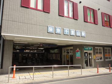 阪急千里線千里山駅の画像1