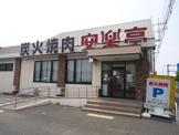 安楽亭結城店