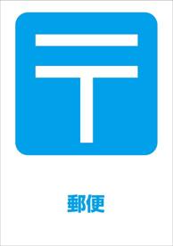 中野江古田三郵便局の画像1