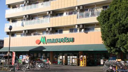マルエツ四葉店の画像1