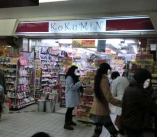 コクミン東武成増店の画像1