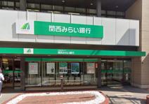 関西みらい銀行今川支店・北田辺支店