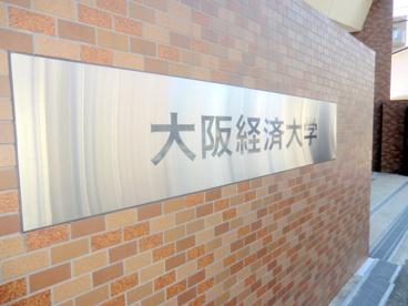 大阪経済大学の画像2