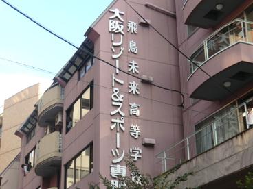大阪リゾート&スポーツ専門学校の画像2