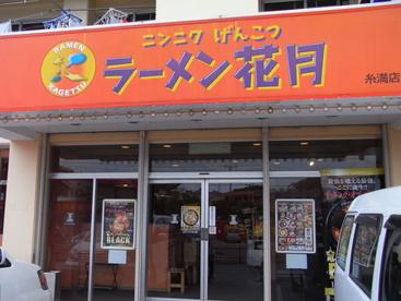 花月ラーメン糸満店の画像1