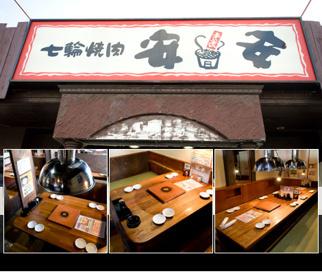 七輪焼肉安安糸満店の画像1