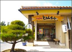 そば処とぅんち小西崎店の画像1