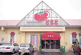 カラオケハスとまと西崎店の画像1