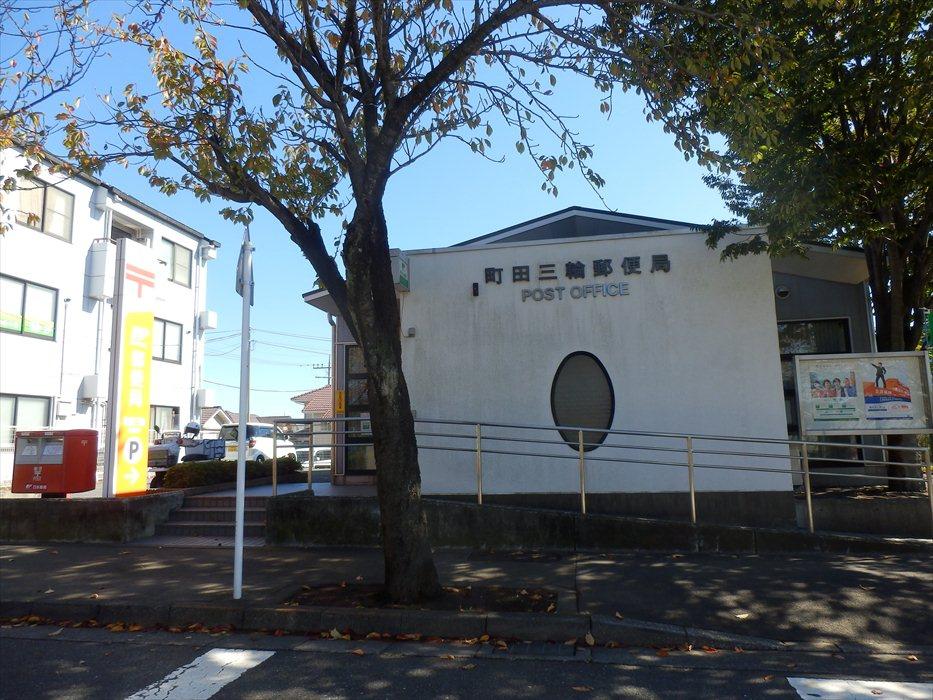 町田市三輪緑山郵便局の画像