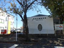 町田市三輪緑山郵便局