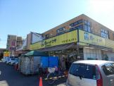 肉のハナマサ 鶴川店