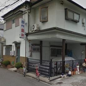吉村歯科医院の画像1