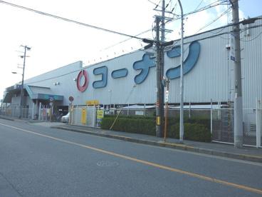 コーナン内環放出東店の画像1