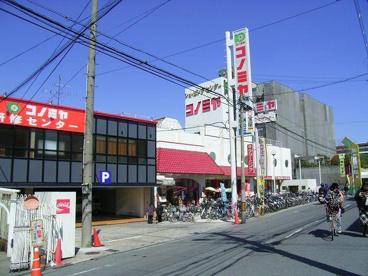 コノミヤ放出店の画像1