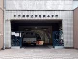 名古屋市立 東志賀小学校