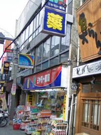 ミヤモト薬局大山東町店の画像1
