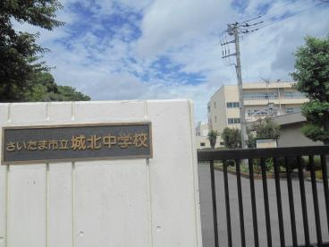岩槻区城北中学校の画像1