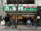 業務スーパー新宿大久保店