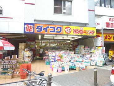 ダイコクドラッグ今福鶴見駅前店の画像1