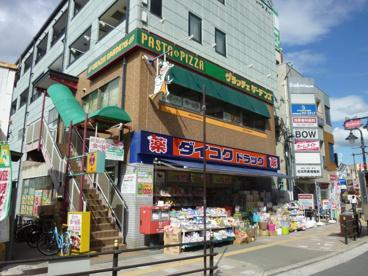 ダイコクドラッグ放出駅前店の画像2