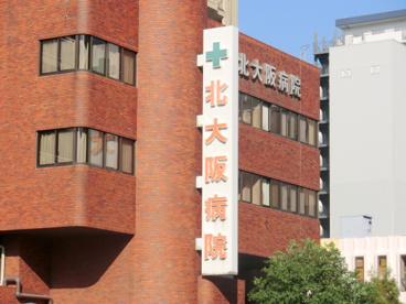 北大阪病院の画像2