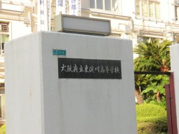府立東淀川高等学校の画像2