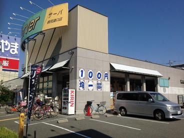 ドラッグストアサーバ鶴見諸口店の画像1