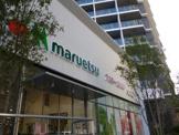 マルエツ新宿六丁目店