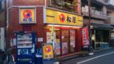 松屋中井店